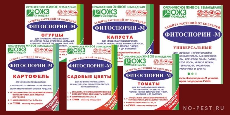 фитоспорин серия препаратов