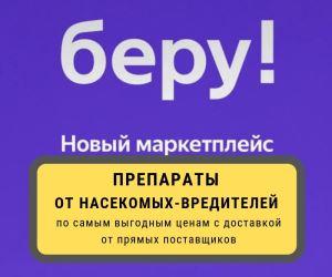 маркетплейс БЕРУ - препараты от вредителей