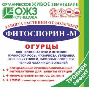 фитоспорин огурцы